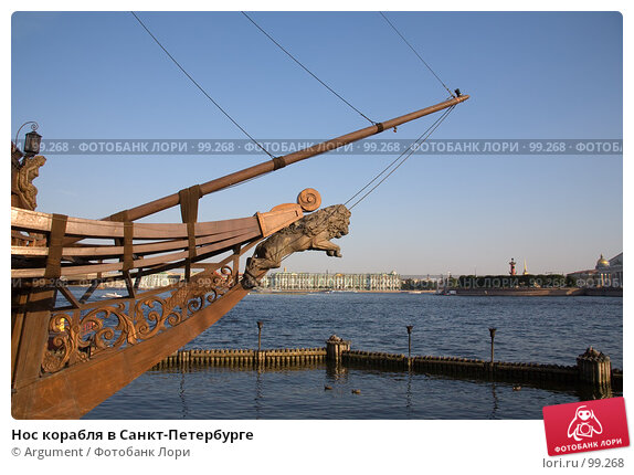 Нос корабля в Санкт-Петербурге, фото № 99268, снято 13 августа 2007 г. (c) Argument / Фотобанк Лори