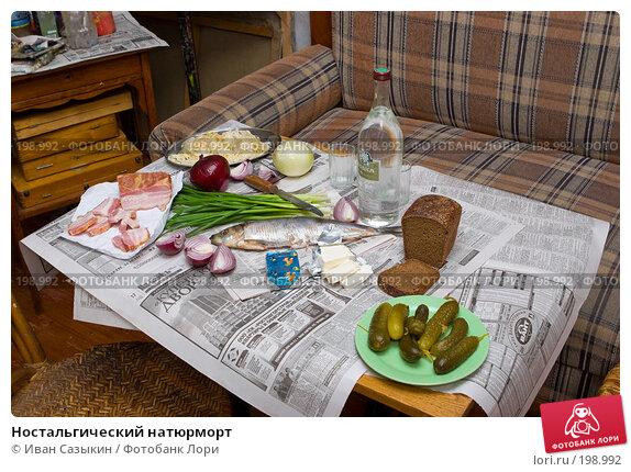 Ностальгический натюрморт, фото № 198992, снято 10 декабря 2005 г. (c) Иван Сазыкин / Фотобанк Лори