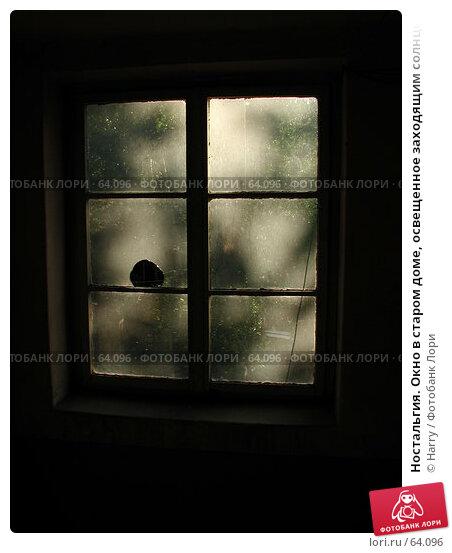 Ностальгия. Окно в старом доме, освещенное заходящим солнцем,, фото № 64096, снято 11 мая 2004 г. (c) Harry / Фотобанк Лори