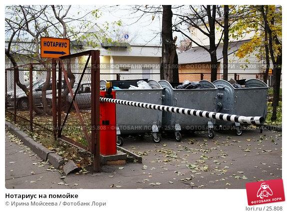 Нотариус на помойке, эксклюзивное фото № 25808, снято 27 октября 2006 г. (c) Ирина Мойсеева / Фотобанк Лори
