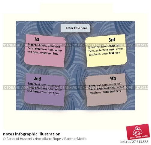 Купить «notes infographic illustration», иллюстрация № 27613588 (c) PantherMedia / Фотобанк Лори