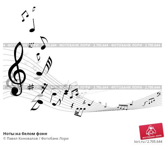 Купить «Ноты на белом фоне», иллюстрация № 2705644 (c) Павел Коновалов / Фотобанк Лори