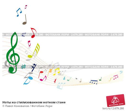 Купить «Ноты на стилизованном нотном стане», иллюстрация № 2679280 (c) Павел Коновалов / Фотобанк Лори
