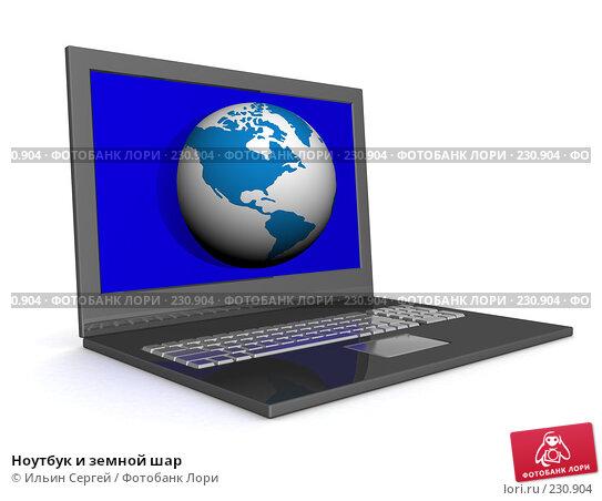 Купить «Ноутбук и земной шар», иллюстрация № 230904 (c) Ильин Сергей / Фотобанк Лори