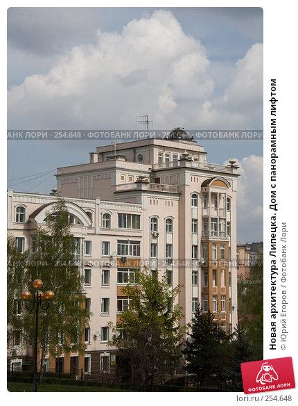 Новая архитектура Липецка. Дом с панорамным лифтом, фото № 254648, снято 13 апреля 2008 г. (c) Юрий Егоров / Фотобанк Лори