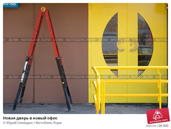 Новая дверь в новый офис, фото № 28900, снято 24 марта 2007 г. (c) Юрий Синицын / Фотобанк Лори