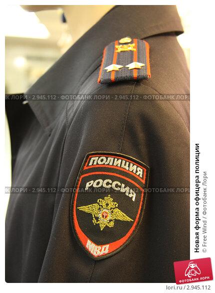 Купить «Новая форма офицера полиции», эксклюзивное фото № 2945112, снято 28 октября 2011 г. (c) Free Wind / Фотобанк Лори