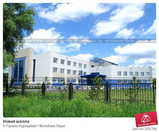 Новая школа, фото № 315724, снято 7 июня 2008 г. (c) Галина Хорошман / Фотобанк Лори