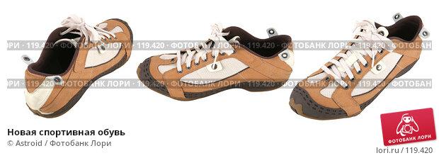 Купить «Новая спортивная обувь», фото № 119420, снято 20 апреля 2018 г. (c) Astroid / Фотобанк Лори