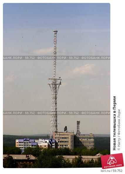 Купить «Новая телевышка в Перми», фото № 59752, снято 23 июня 2005 г. (c) Harry / Фотобанк Лори