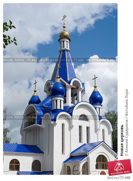 Новая церковь, фото № 71448, снято 5 августа 2007 г. (c) Алексей Судариков / Фотобанк Лори
