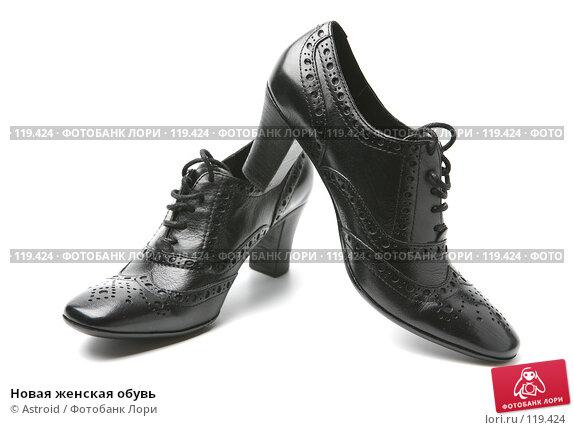 Купить «Новая женская обувь», фото № 119424, снято 12 марта 2007 г. (c) Astroid / Фотобанк Лори