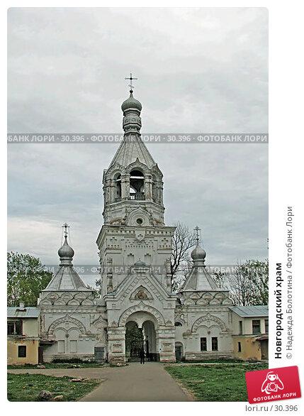 Новгородский храм, фото № 30396, снято 21 июля 2017 г. (c) Надежда Болотина / Фотобанк Лори
