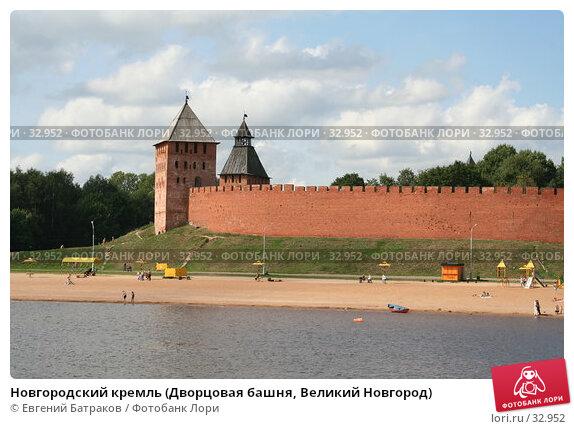 Новгородский кремль (Дворцовая башня, Великий Новгород), фото № 32952, снято 13 августа 2006 г. (c) Евгений Батраков / Фотобанк Лори