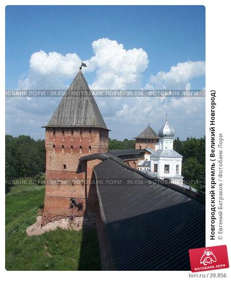 Купить «Новгородский кремль ( Великий Новгород)», фото № 39856, снято 25 июля 2003 г. (c) Евгений Батраков / Фотобанк Лори
