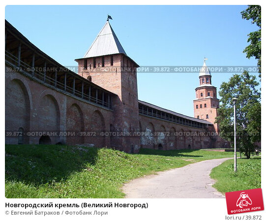 Новгородский кремль (Великий Новгород), фото № 39872, снято 21 июля 2003 г. (c) Евгений Батраков / Фотобанк Лори