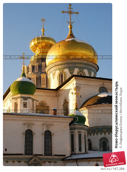 Купить «Ново-Иерусалимский монастырь», фото № 167284, снято 2 января 2008 г. (c) Лифанцева Елена / Фотобанк Лори