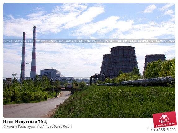 Купить «Ново-Иркутская ТЭЦ», фото № 5515920, снято 9 июня 2012 г. (c) Алена Гильмуллина / Фотобанк Лори