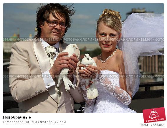 Купить «Новобрачные», фото № 335064, снято 1 июня 2007 г. (c) Морозова Татьяна / Фотобанк Лори
