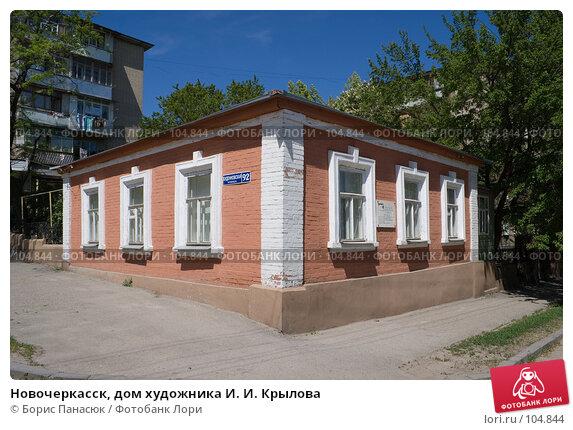 Новочеркасск, дом художника И. И. Крылова, фото № 104844, снято 22 июля 2017 г. (c) Борис Панасюк / Фотобанк Лори