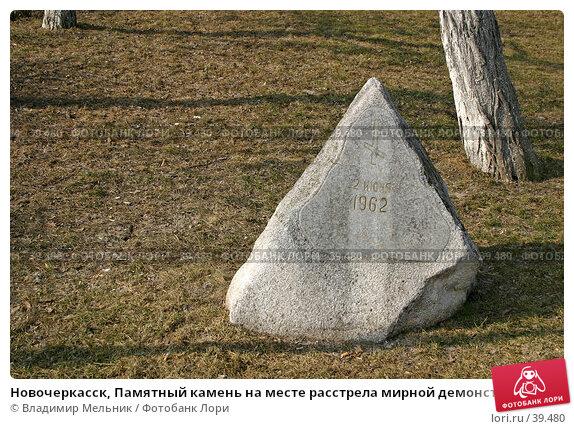 Новочеркасск, Памятный камень на месте расстрела мирной демонстрации рабочих в 1962 году, фото № 39480, снято 22 марта 2006 г. (c) Владимир Мельник / Фотобанк Лори