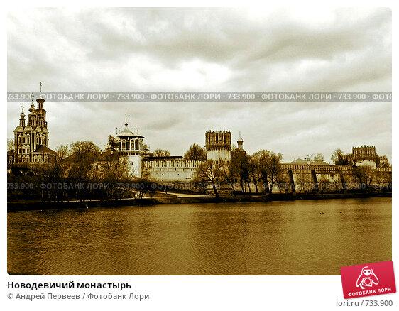 Купить «Новодевичий монастырь», фото № 733900, снято 2 мая 2005 г. (c) Андрей Первеев / Фотобанк Лори