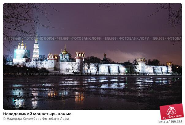 Новодевичий монастырь ночью, фото № 199668, снято 9 февраля 2008 г. (c) Надежда Келембет / Фотобанк Лори