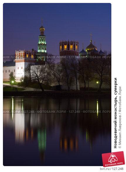 Новодевичий монастырь, сумерки, фото № 127248, снято 29 октября 2007 г. (c) Михаил Лавренов / Фотобанк Лори