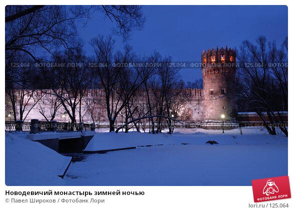Новодевичий монастырь зимней ночью, эксклюзивное фото № 125064, снято 17 ноября 2007 г. (c) Павел Широков / Фотобанк Лори