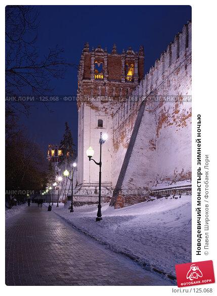 Новодевичий монастырь зимней ночью, эксклюзивное фото № 125068, снято 18 ноября 2007 г. (c) Павел Широков / Фотобанк Лори