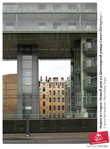 Новое и старое. Новый дом на Шпалерной улице Санкт-Петербурга., фото № 258984, снято 2 сентября 2007 г. (c) Алла Матвейчик / Фотобанк Лори