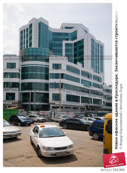 Новое офисное здание в Краснодаре. Заканчиваются строительные работы., фото № 334384, снято 25 июня 2008 г. (c) Федор Королевский / Фотобанк Лори