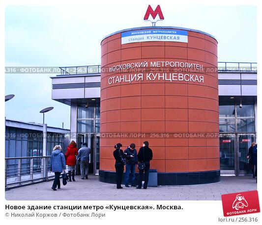 Купить «Новое здание станции метро «Кунцевская». Москва.», фото № 256316, снято 18 марта 2008 г. (c) Николай Коржов / Фотобанк Лори