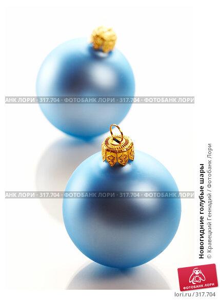 Новогидние голубые шары, фото № 317704, снято 13 декабря 2005 г. (c) Кравецкий Геннадий / Фотобанк Лори