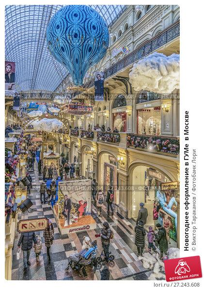 Купить «Новогоднее оформление в ГУМе  в Москве», эксклюзивное фото № 27243608, снято 25 ноября 2017 г. (c) Виктор Тараканов / Фотобанк Лори