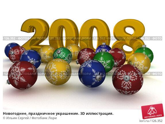 Новогоднее, праздничное украшение. 3D иллюстрация., иллюстрация № 126352 (c) Ильин Сергей / Фотобанк Лори