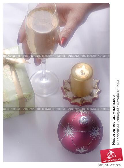 Новогоднее шампанское, фото № 298992, снято 20 ноября 2004 г. (c) Кравецкий Геннадий / Фотобанк Лори