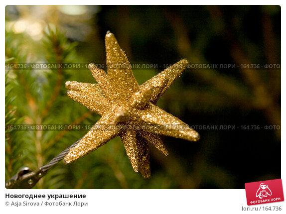 Новогоднее украшение, фото № 164736, снято 24 декабря 2007 г. (c) Asja Sirova / Фотобанк Лори