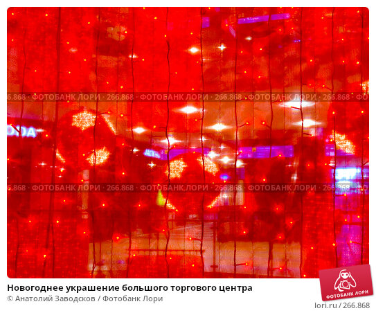 Новогоднее украшение большого торгового центра, фото № 266868, снято 1 января 2007 г. (c) Анатолий Заводсков / Фотобанк Лори