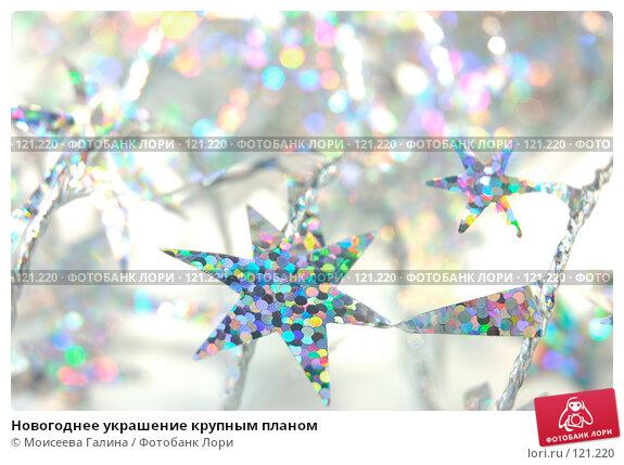 Новогоднее украшение крупным планом, фото № 121220, снято 5 ноября 2007 г. (c) Моисеева Галина / Фотобанк Лори