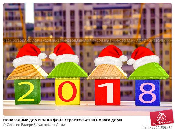 Новогодние домики на фоне строительства нового дома. Стоковое фото, фотограф Сергеев Валерий / Фотобанк Лори