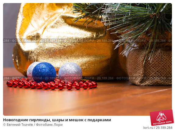 Купить «Новогодние гирлянды, шары и мешок с подарками», фото № 29189284, снято 21 декабря 2015 г. (c) Евгений Ткачёв / Фотобанк Лори