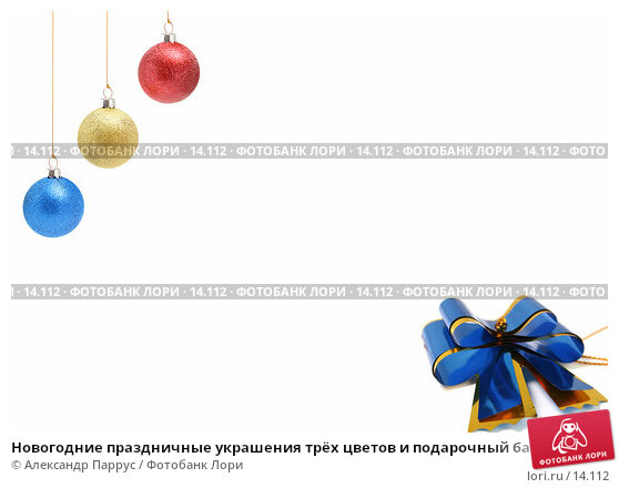 Новогодние праздничные украшения трёх цветов и подарочный бант-бабочка синего цвета, фото № 14112, снято 16 августа 2017 г. (c) Александр Паррус / Фотобанк Лори