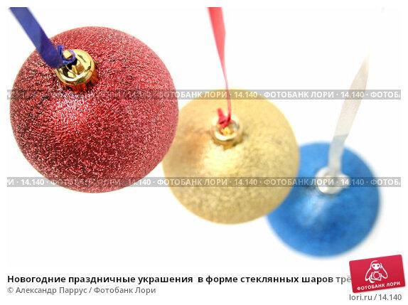 Новогодние праздничные украшения  в форме стеклянных шаров трёх цветов, фото № 14140, снято 22 ноября 2006 г. (c) Александр Паррус / Фотобанк Лори