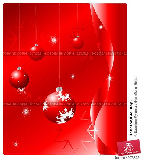 Новогодние шары, иллюстрация № 207528 (c) Валерия Потапова / Фотобанк Лори