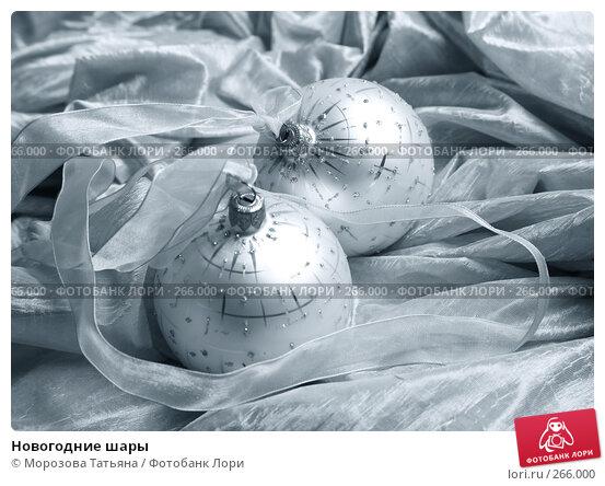 Новогодние шары, фото № 266000, снято 25 ноября 2006 г. (c) Морозова Татьяна / Фотобанк Лори