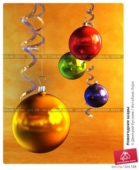 Новогодние шары, иллюстрация № 324188 (c) Дмитрий Кутлаев / Фотобанк Лори
