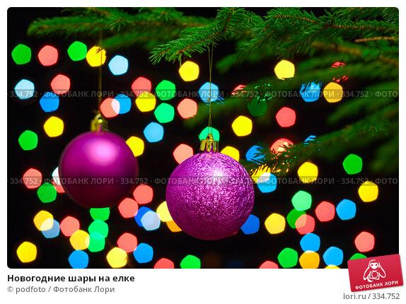 Купить «Новогодние шары на елке», фото № 334752, снято 21 октября 2007 г. (c) podfoto / Фотобанк Лори