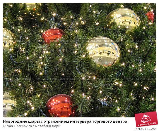 Новогодние шары с отражением интерьера торгового центра, фото № 14284, снято 10 декабря 2006 г. (c) Ivan I. Karpovich / Фотобанк Лори