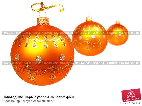 Купить «Новогодние шары с узором на белом фоне», фото № 146948, снято 20 декабря 2006 г. (c) Александр Паррус / Фотобанк Лори